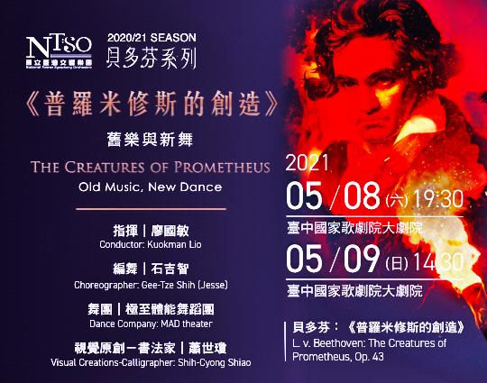 title='國臺交首次結合音樂、舞蹈與書法的跨域藝術演出'