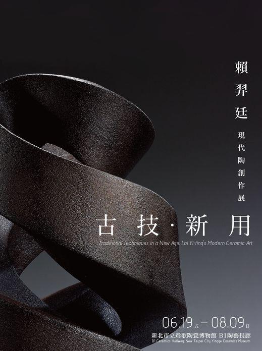 title='古技新用-賴羿廷現代陶創作大墩文化中心展出'