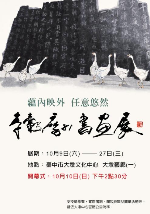 title='國寶級水墨大師李轂摩81書畫展 捐贈作品予臺中綠美圖典藏'
