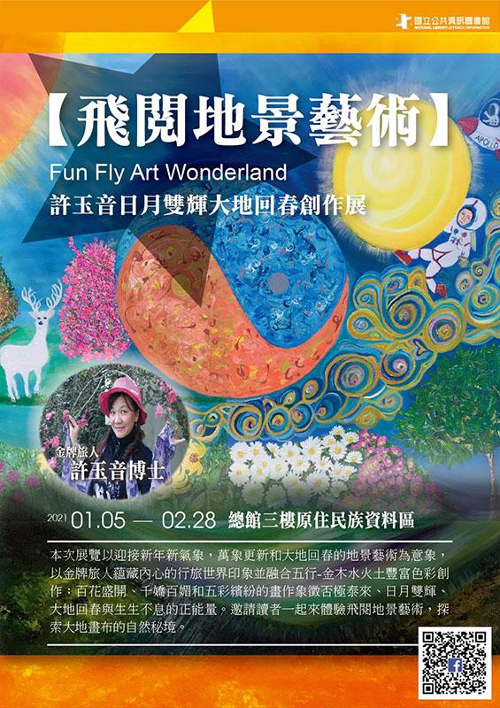 title='日月雙輝-許玉音博士飛閱地景藝術美展,國資圖登場'