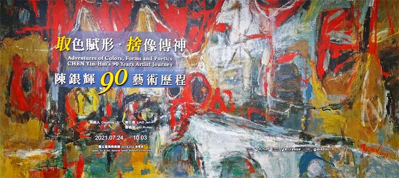 國美館「取色賦形.捨像傳神-陳銀輝90藝術歷程」8/7隆重開幕式