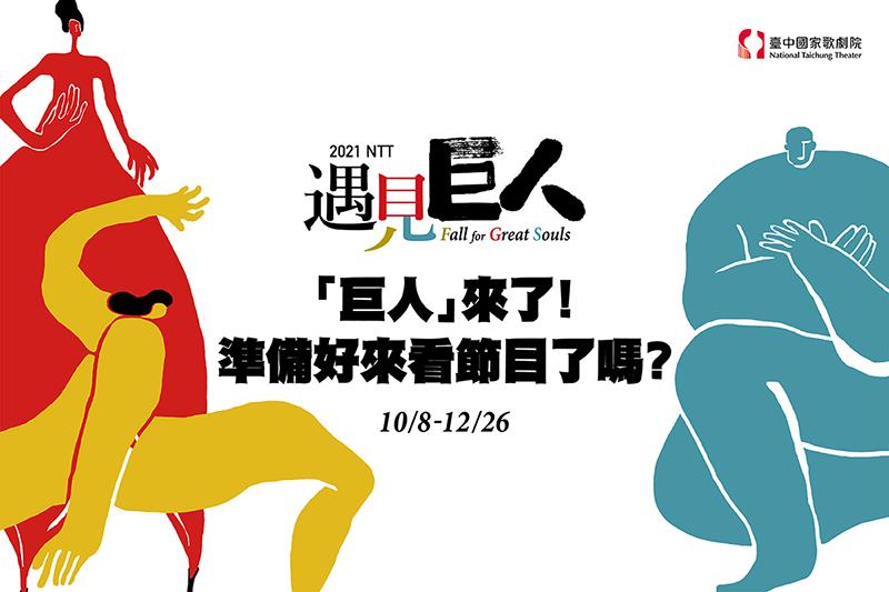 臺中國家歌劇院「2021 NTT遇見巨人」
