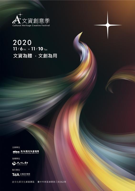 title='2020A+文資創意季 開創文化資產里程碑'