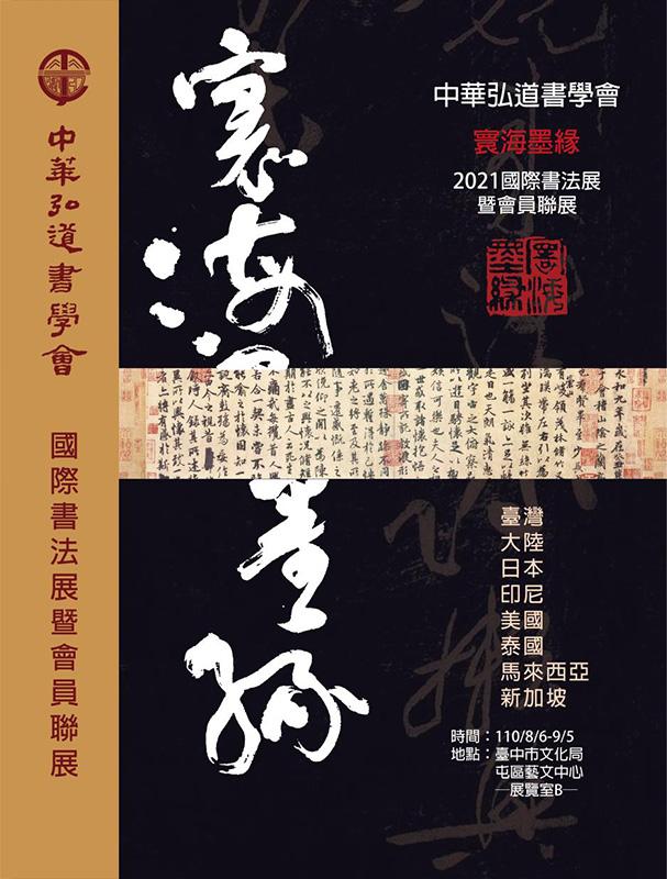 title='中華弘道書學會2021國際書法展暨會員聯展'
