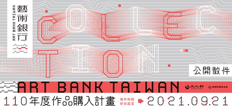 藝術銀行110年度作品購入計畫公開徵件即日起開跑!