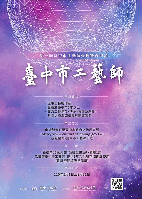 title='第三屆臺中市工藝師文化局開放申請'
