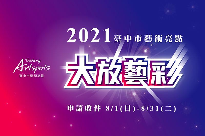 2021臺中市藝術亮點徵件中!