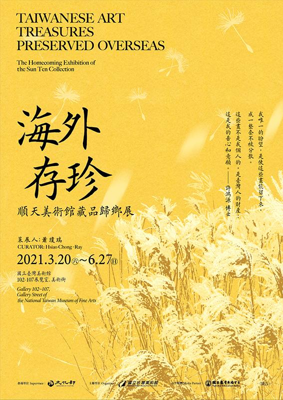 title='國美館3月20日隆重推出   一生為台灣守護藝術史的許鴻源博士「海外存珍-順天美術館藏品歸鄉展」'