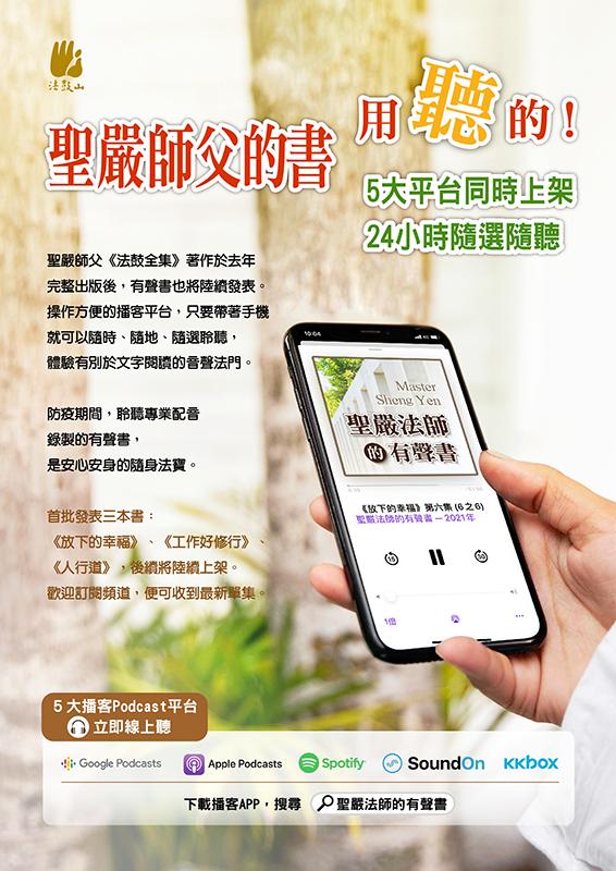 title='聖嚴法師有聲書5大平台新上架'