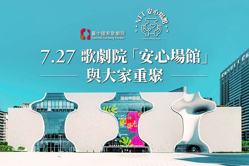 7月27日起臺中國家歌劇院以「安心場館」開門迎賓
