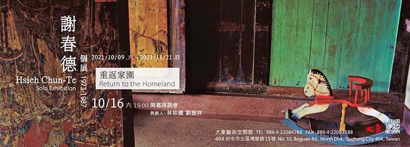 大象藝術《重返家園– 謝春德個展 1973-1987》