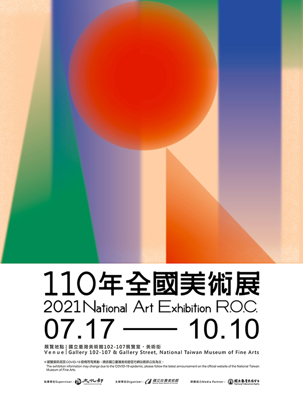 title='國美館全力做好開館準備 7/13起開放民眾預約參觀'