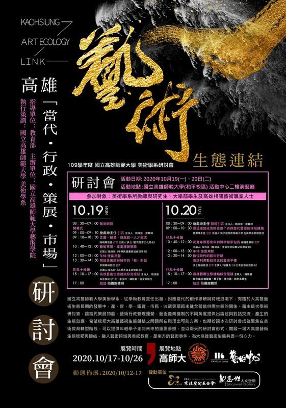 title='大高雄藝術生態連結─「當代‧行政‧策展‧市場」 研討會'