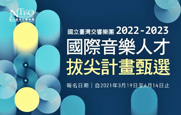 title='「2022-2023年國際音樂人才拔尖計畫」6/14截止報名'