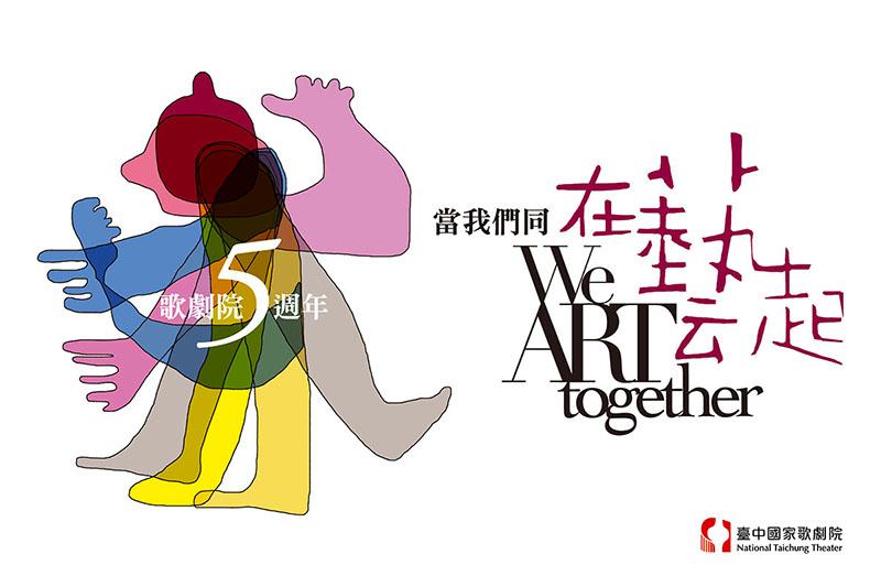臺中國家歌劇院開館5週年 「在藝起」告白時刻