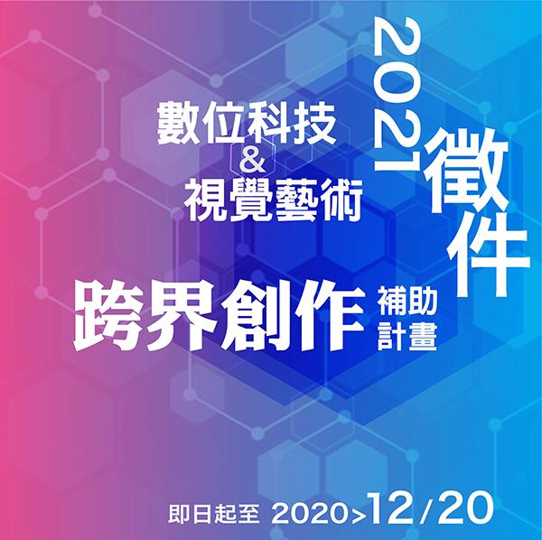 title='國立臺灣美術館「2021數位科技與視覺藝術跨界創作補助計畫」徵件開跑!'