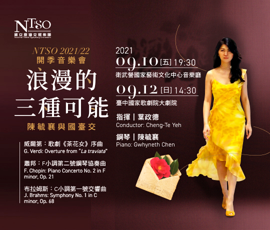 NTSO 21/22新樂季陳毓襄與國臺交浪漫開季